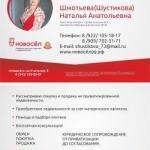 Шмотьева Наталья Анатольевна