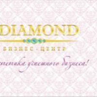БЦ Бизнес-Центр Diamond