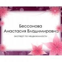 Бессонова Анастасия Владимировна