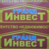 Гранд ИнвесТ