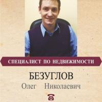 Безуглов Олег Николаевич