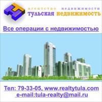 Агентство Тульская Недвижимость