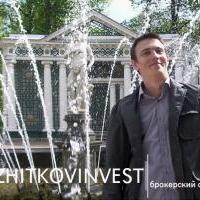 Житков Дмитрий Алексеевич