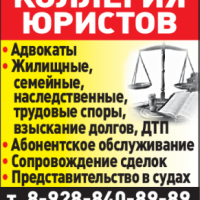 Коллегия юристов Центр юридической помощи