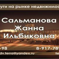 Сальмнанова Жанна Ильбиковна