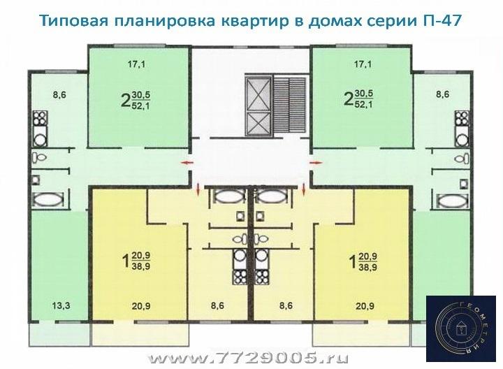 Дома серии п-47 - планировка квартир.