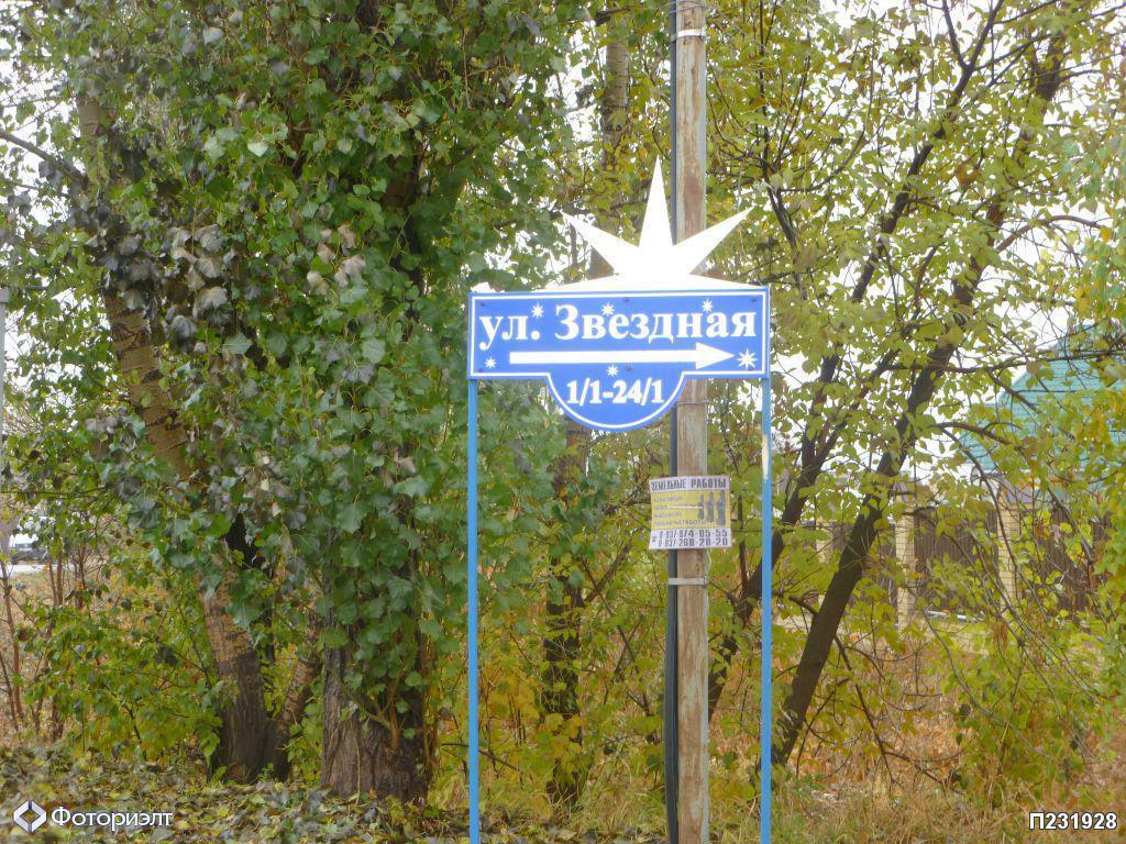 500 000 руб, отличный участок в волжском районе, земельные участки в саратове, id объекта - 201323705 - фото 5