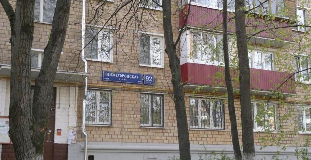 magazin-intim-ul-nizhegorodskaya