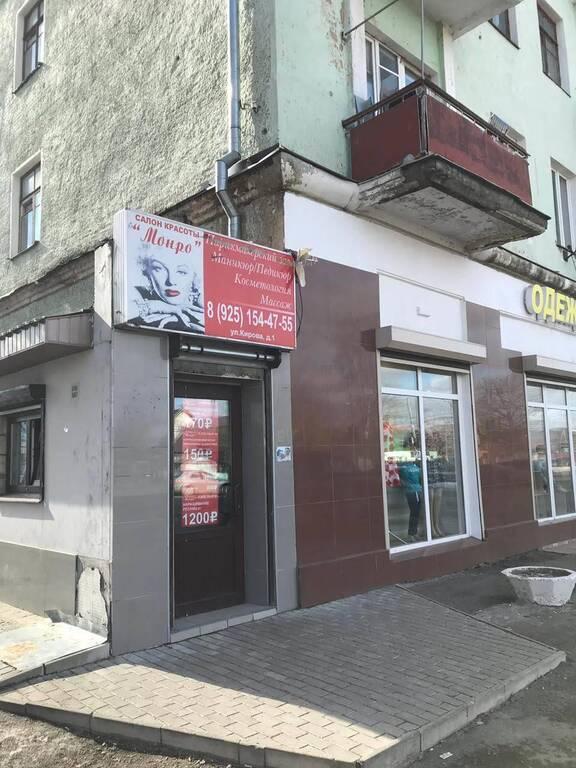 Подмосковье, Ногинский район, Старая Купавна, Кирова, 1