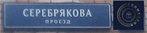 1 к кв м Ботанический сад проезд Серебрякова 3 (ном. объекта: 26972) - Фото 1