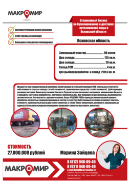 Продажа производственного помещения, Лужский район