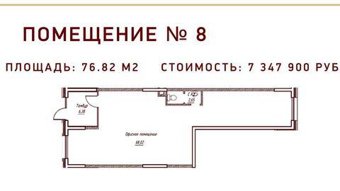 Продажа офисного помещения в центре города