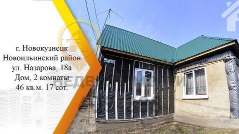 Продажа дома, Новокузнецк, Назарова - Фото 1