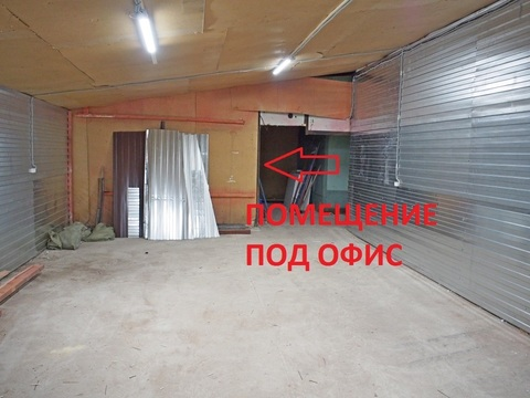 Утеплённый склад на ул. Софийская 58 - Фото 3