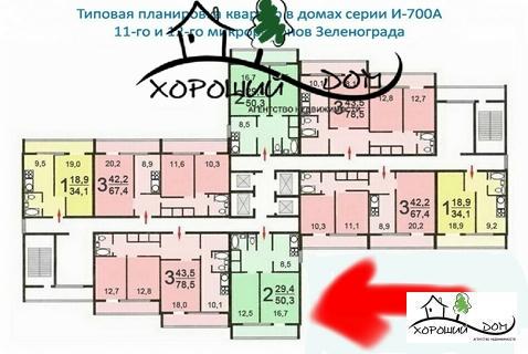 Продается 2х комнатная квартира в Зеленограде к.1113 - Фото 4