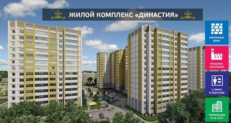 3 комнатная квартира в ЖК Династия - Фото 1