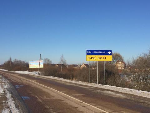 10 соток Ясниково дкп Приозёрье 2 - Фото 4