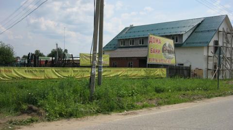 Продается здание под ведение коммерческой деятельностиучастке 20 с - Фото 3