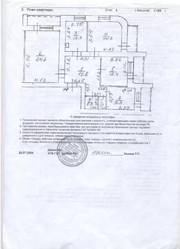 Продам 4-комнатную квартиру на Дворце сорта - Фото 3