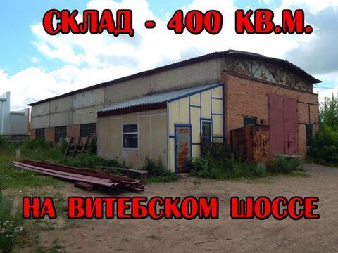Складское-производственное помещение на Витебском шоссе 400 кв.м. - Фото 1