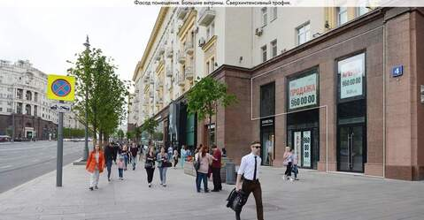 Продажа арендного бизнеса 173,7кв.м, Тверская ул 4 - Фото 4