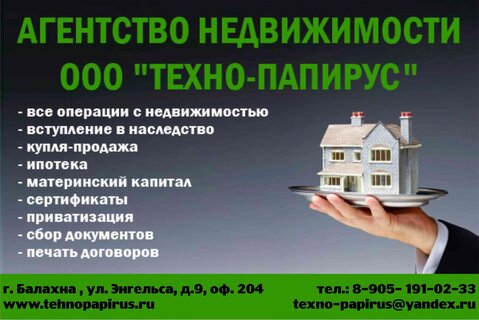 2-к квартира в Балахне, Купить квартиру в Балахне по недорогой цене, ID объекта - 313766156 - Фото 1