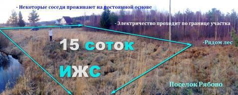 Участок 15 соток ИЖС, в п. Рябово, Тосненский р-н - Фото 1