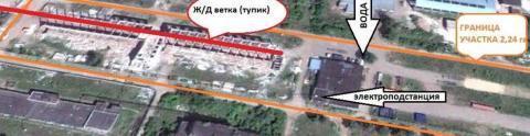 Базу, Южный промузел, тер-я, 2,23 га, ж/д тупик+6500 кв. м. - Фото 1