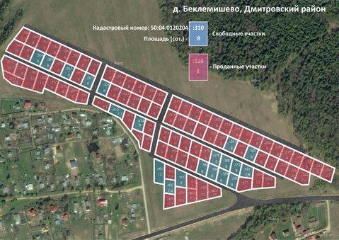 Продаётся участок 9 сот. д.Беклемишево 45км от МКАД по Дмитровскому ш. - Фото 1
