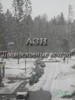 Осташковское ш. 10 км от МКАД, Поведники, Часть коттеджа 110 кв. м - Фото 2