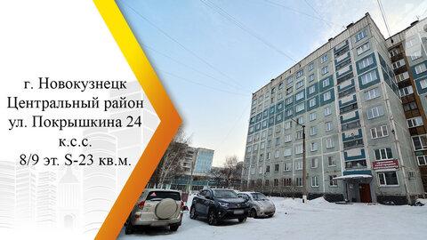 Продам комнату в 2-к квартире, Новокузнецк г, улица Покрышкина 24 - Фото 1