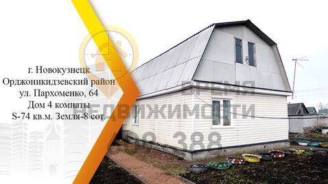 Продажа дома, Новокузнецк, Ул. Пархоменко - Фото 1