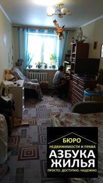Продажа 3-к квартиры на 50 лет Октября 4 за 1.6 млн руб - Фото 1