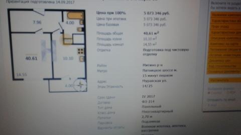 Продаю 1 км. квартиру в Митино, Москва - Фото 2