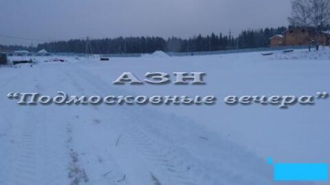 Дмитровское ш. 16 км от МКАД, Шолохово, Участок 12.6 сот. - Фото 2