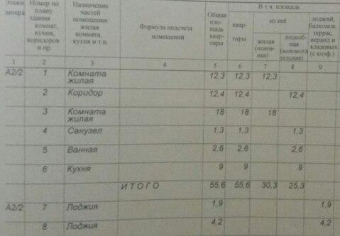 "Микрорайон ""Новый"" ул. Шумилова , 18 - Фото 2"