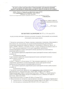 Салон красоты с мед.лицензией в Ижевске - Фото 5