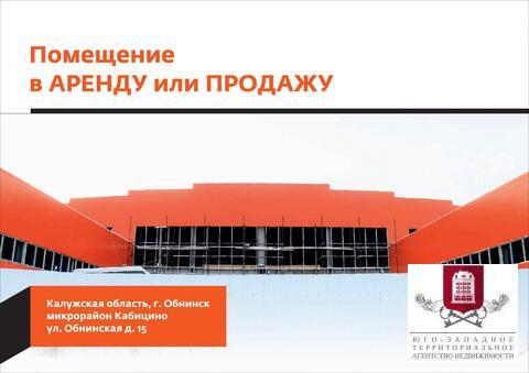 Продается здание свободного назначения 3500 кв.м. в Кабицино - Фото 1
