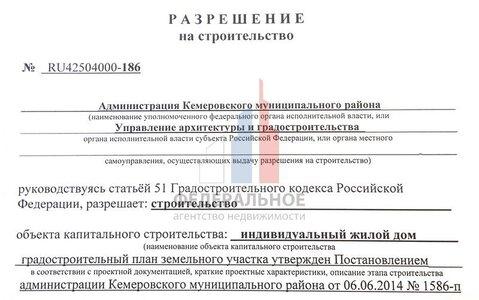 Продажа участка, Новостройка, Кемеровский район, Шоссейная - Фото 5