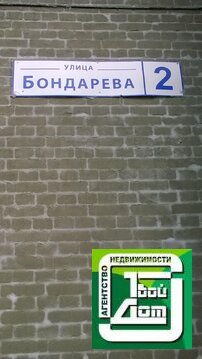 Дзержинский, Бондарева, 2 - Фото 4