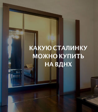 Квартира м. вднх, Бориса Галушкина, 17, Сталинка - Фото 1
