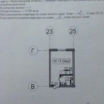 Продаю Студию 7 микрорайон пр-т Кораблестроителей ЖК Корабли - Фото 5