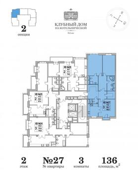 3-х комнатная квартира 136 кв. м в доме deluxe на набережной Москва . - Фото 2