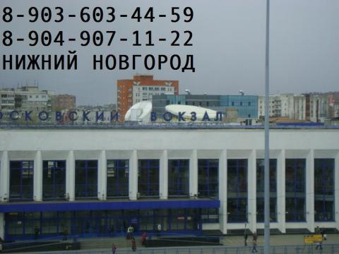 300 Руб., Квартира на час, часы , короткий срок у ж/д Вокзала, Квартиры посуточно в Нижнем Новгороде, ID объекта - 300582619 - Фото 1