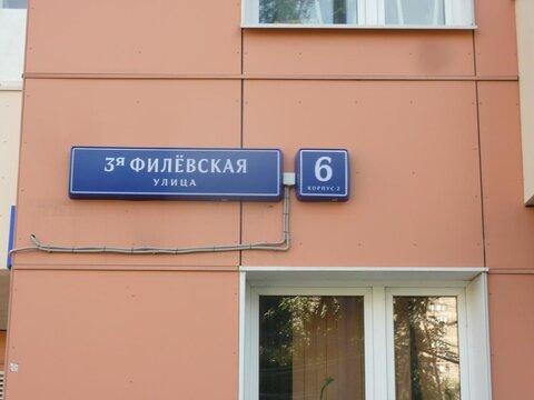 Продается 2 ком кв-ра в новом доме 3-я Филевская ул, д 6к2 - Фото 3