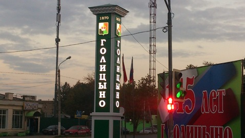 6 соток в СНТ в Голицыно - Фото 3