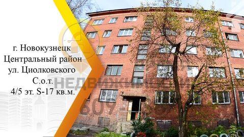 Продам комнату в 5-к квартире, Новокузнецк г, улица Циолковского 9 - Фото 1