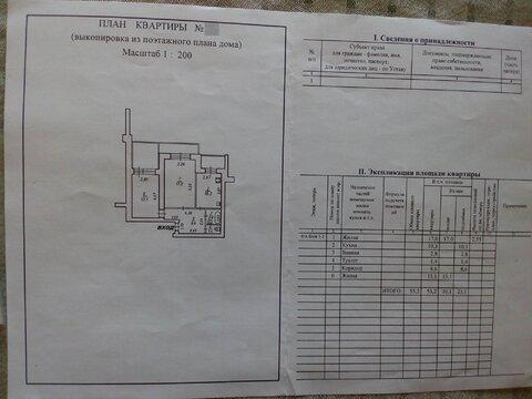 Продам двухкомнатную квартиру, ул. Большая, 5 - Фото 2
