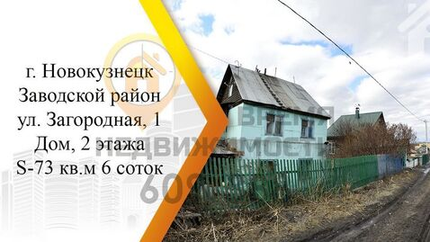 Продажа дома, Новокузнецк, Ул. Загородная - Фото 1