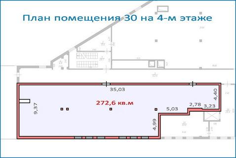 Помещение свободного назначения 272,6 кв.м в новом ТЦ, 6 км от МКАД - Фото 1